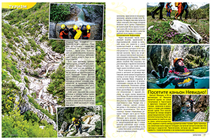 PERIN POTOK, CANYONING SERIES IN MAGAZINE ON RUSSIAN LANGUAGE, CHERNOGORIA 2015